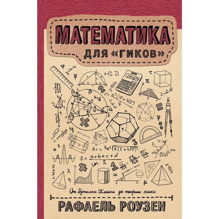 Математика для гиков. Роузен Р.