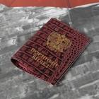 Обложка для военного билета, цвет бордовый кайман