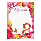 """Грамота """"8 Марта"""", цветы"""