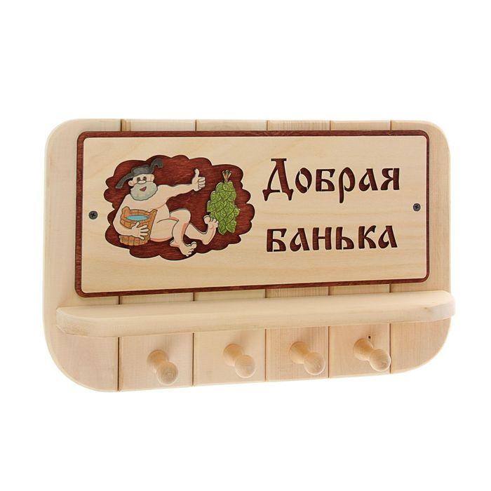 """Вешалка 4 рожковая с полкой """"Добрая банька"""" 40х25см"""