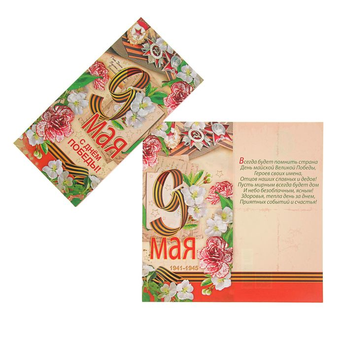 Открытки текст, 9 мая открытки дизайн фриланс