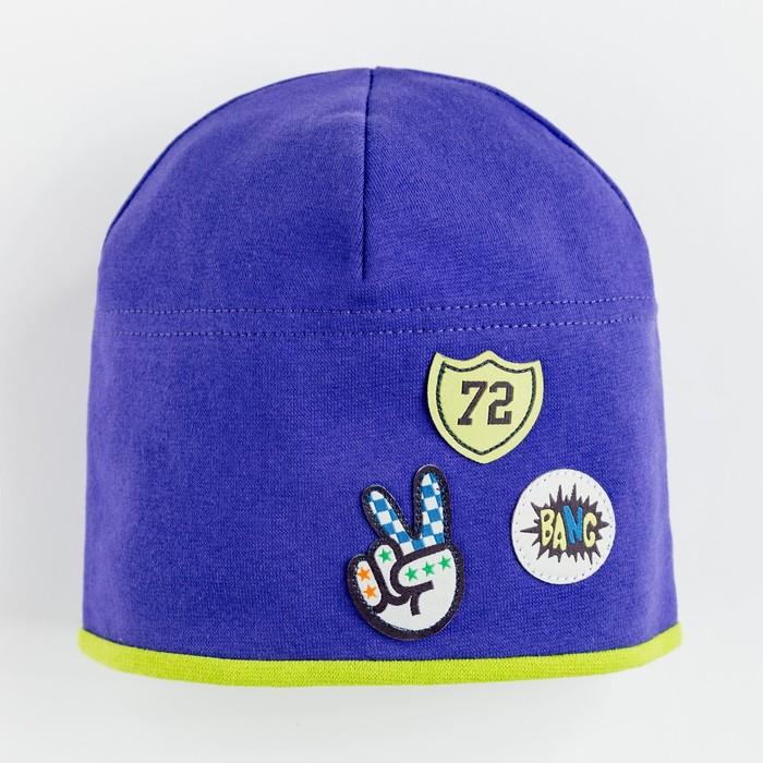 """Шапка для мальчика """"Класс!"""", размер 46-48, цвет фиолетовый P-244-01 _М"""