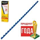 Пружины пластиковые для переплета 100 штук, 6мм (для сшивания 10-20 листов), синие