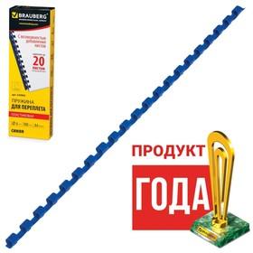 Пружины пластиковые для переплета 100 штук, 6 мм (для сшивания 10-20 листов), синие Ош