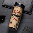 "The vacuum Cup ""How's your coffee"", 350 ml"