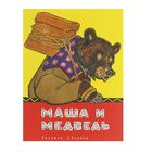 Любимая мамина книжка. Маша и медведь. Автор: Рачев Е.