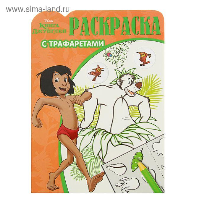 Раскраска с трафаретами «Книга Джунглей»