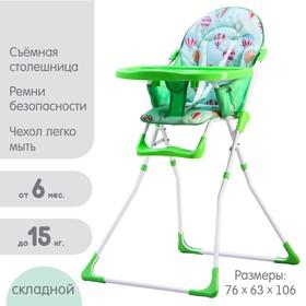 Стульчик для кормления, цвет зелёный, рисунок МИКС