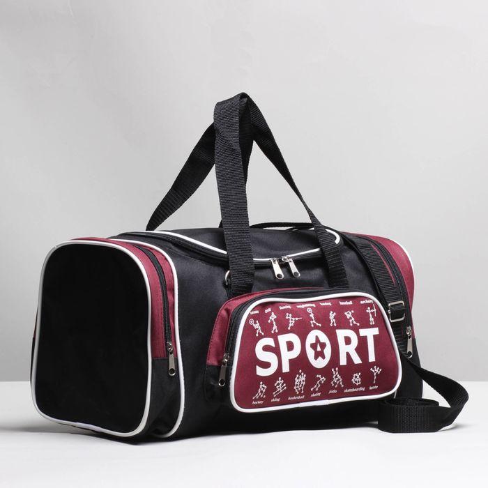 Сумка спортивная, отдел на молнии, 2 наружных кармана, цвет чёрный/бордовый/белый