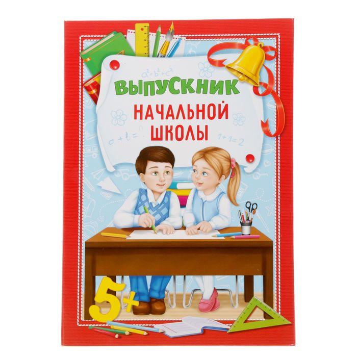"""Папка """"Выпускник начальной школы"""""""