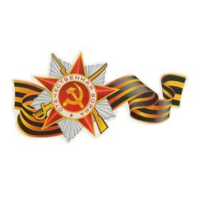 "Наклейка на авто ""Отечественная война "" 200х330мм"