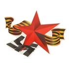 "Наклейка на авто ""Красная звезда"" 210х245мм, георгиевская лента"