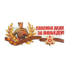 "Наклейка на авто ""Спасибо Деду за Победу!"" 475х202мм, Орден Красной звезды"