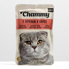 Влажный корм Chammy для кошек, печень, кусочки в соусе, пауч, 85 г Ош