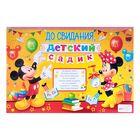 """Плакат """"До свидания, детский садик"""", Микки Маус и его друзья, 60х40 см"""
