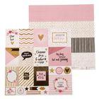 Бумага для скрапбукинга One love, 30.5 × 30.5 см, 180 г/м