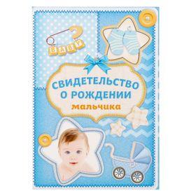 """Папка для свидетельства о рождении мальчика """"Звездочки"""""""