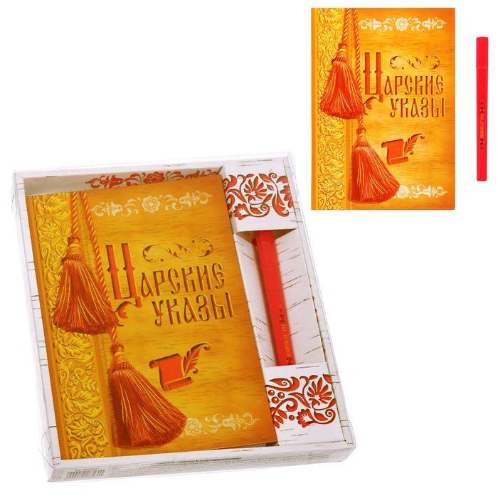 """Подарочный набор """"Подарок от заморских гостей"""": ежедневник в твёрдой обложке, А5, 80 листов и ручка"""