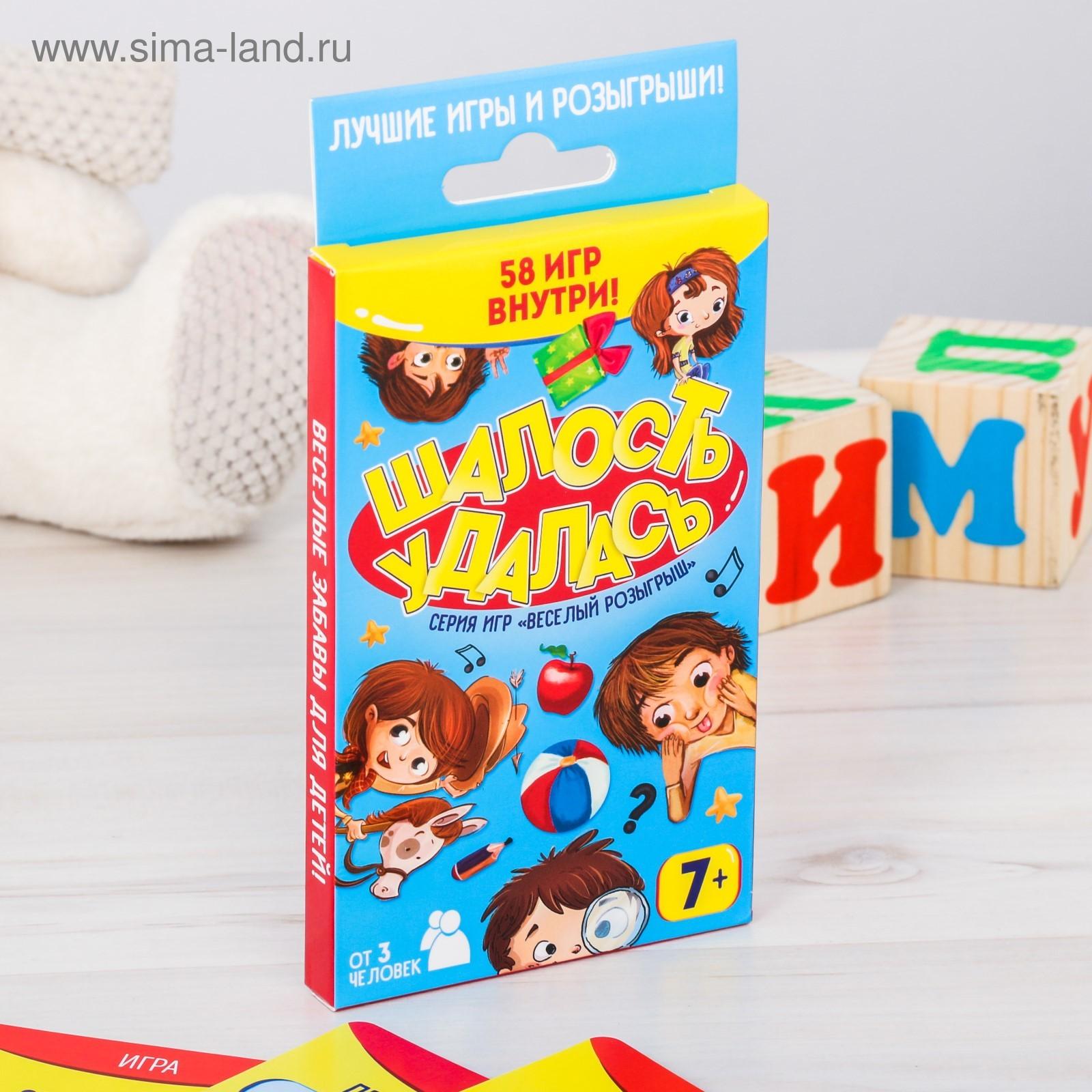 d8512223dc12f Набор для детей «Шалость удалась», 30 карт (1743171) - Купить по ...