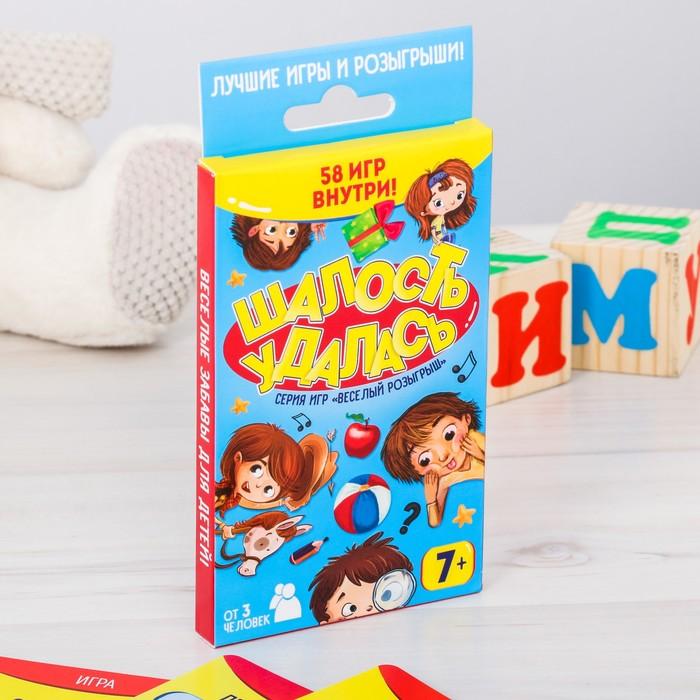 Набор для детей «Шалость удалась», 30 карт