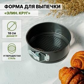 Форма для выпечки разъёмная Доляна «Элин. Круг», d=18 см, антипригарное покрытие, цвет чёрный