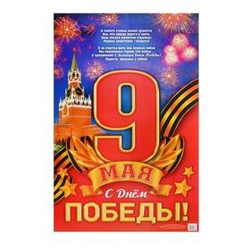 Плакат '9 мая. С Днем победы!', 40х60 см Ош