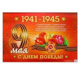 Плакат '9 мая. 1941-1945', 60х40 см Ош