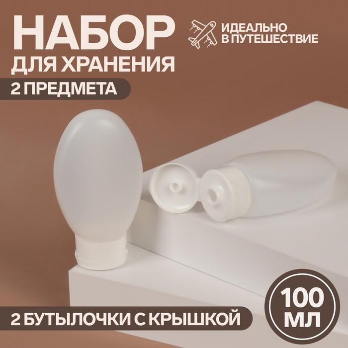 Набор для хранения: 2 тубы косметические по 100мл, цвет белый