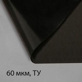 Плёнка полиэтиленовая, техническая, толщина 60 мкм, 3 × 100 м, рукав (1,5 м × 2), чёрная, 2 сорт, Эконом 50 %