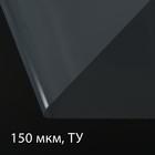 Плёнка полиэтиленовая, толщина 150 мкм, 3 × 5 м, рукав (1,5 м × 2), прозрачная, 1 сорт, ГОСТ 10354-82