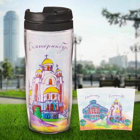 "Термостакан ""Екатеринбург"", 350 мл."