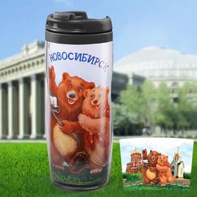 "The vacuum Cup ""Novosibirsk"", 350 ml."
