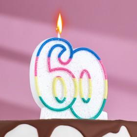 """Свеча для торта цифра """"60"""" ободок цветной, блёстки"""