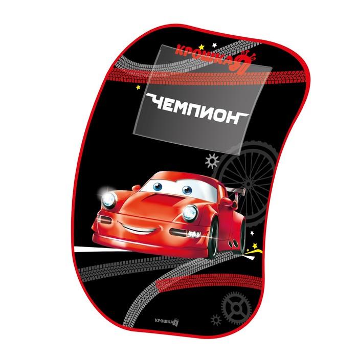 Незапинайка на автомобильное кресло с карманом для планшета «Лучший гонщик»