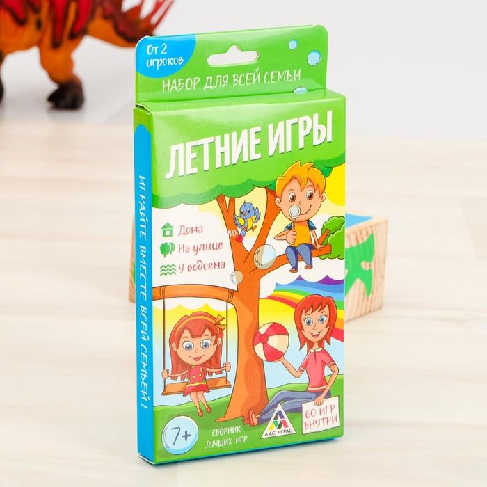 Набор для детей «Летние игры», 30 карт