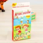 Набор для детей «Летние забавы», 30 карт