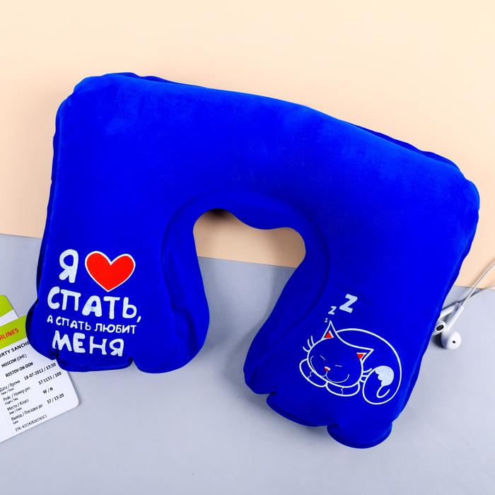 Подушка надувная «Я люблю спать» 21 х 30,5 см