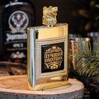 "Flask ""Best hunter"", 240 ml"
