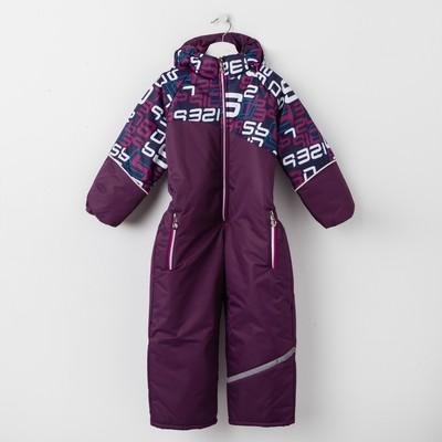 Комбинезон для девочки, рост 110 см, цвет фиолетовый, белый