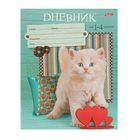 """Дневник для 1-4 класса """"Котенок с сердечком"""", мягкая обложка, 48 листов"""