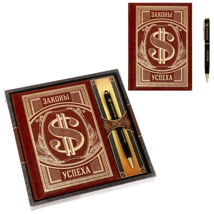 """Подарочный набор """"Успешному всегда и во всем. Законы успеха"""": ежедневник из экокожи 80 листов, ручка"""