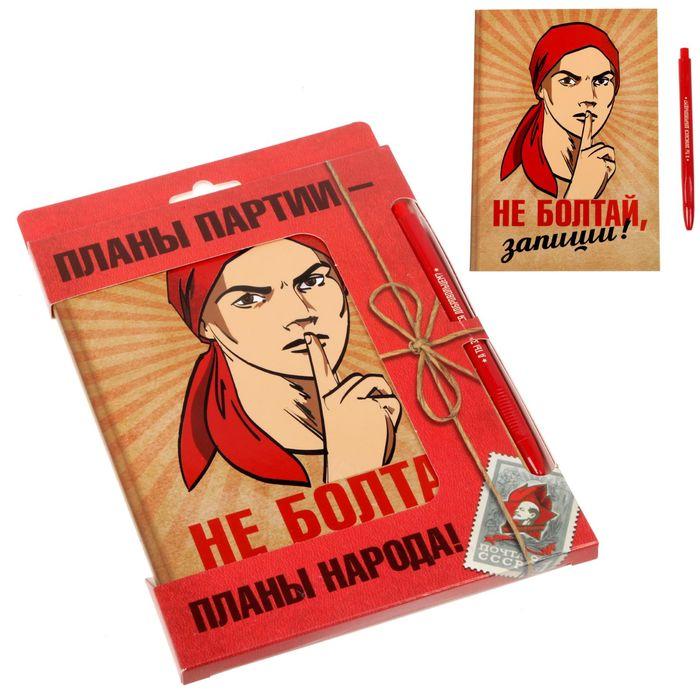 """Подарочный набор """"Планы партии - планы народа!"""": ежедневник и ручка"""