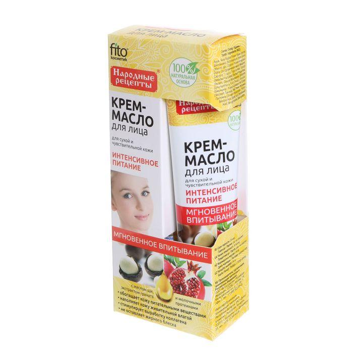 """Крем-масло для лица """"Интенсивное питание"""" с маслом Ши, для сухой и чувствительной кожи, 45 мл   2073"""