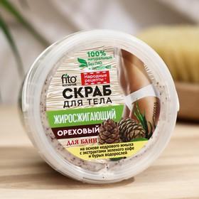 Скраб для тела ореховый 'Народные рецепты' жиросжигающий, для бани, банка, 155 мл Ош