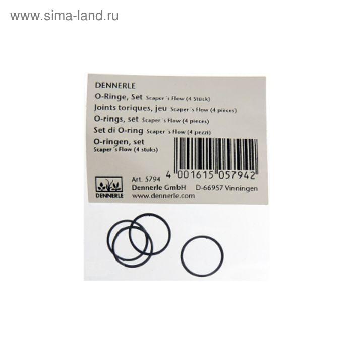 Запасные резиновые прокладки для пластиковых угловых трубок внешнего фильтра Scaper's Flow, Dennerle