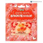 """Мыло с картинкой на открытке """"С Днём Всех Влюбленных!"""""""