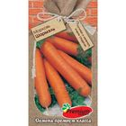 Семена Морковь Шармель, 2гр