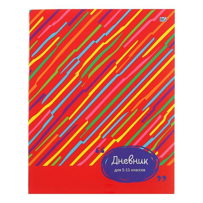 """Дневник для 5-11 класса """"Яркие полосы"""", интегральная обложка, глянцевая ламинация, 48 листов"""