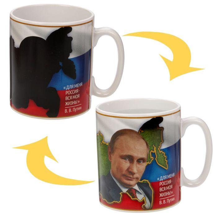 """Кружка-хамелеон """"Для меня Россия - вся моя жизнь"""", 300 мл"""