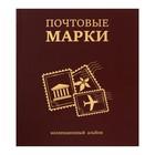 """Альбом для марок """"Почтовые марки"""" 230х270 мм, вертикальный, бумвинил, узкий корешок + 5 листов, микс"""